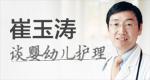 崔玉涛谈婴幼儿护理