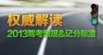 权威解读2012驾考新规&记分标准
