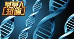 某某人知道_第十一期:基因影响了什么?