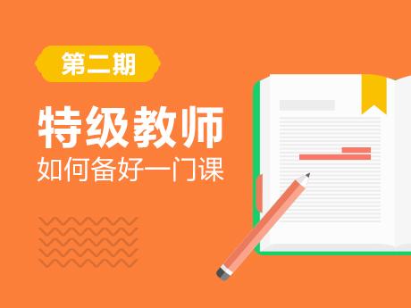 言语3i的教学分析