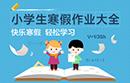 2015小学生寒假作业