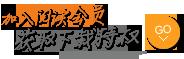 加入��x���T!�@取下�d券